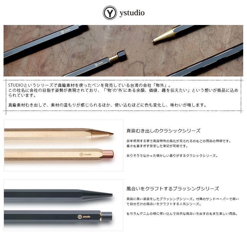 Ystudio/ワイスタジオ